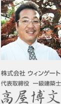 株式会社ウィンゲート 代表取締役 一級建築士 高屋博文